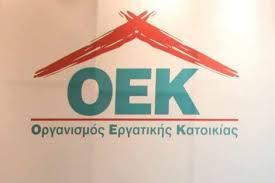 Ξεκινά η διαδικασία υποβολής αιτήσεων στη νέα ρύθμιση για τα δάνεια του πρώην ΟΕΚ – Αναλυτικά παραδείγματα