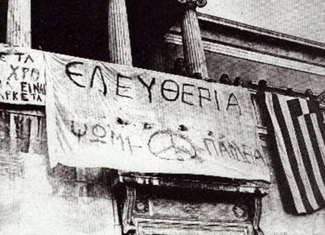 Ανακοίνωση της Ν.Ε. ΠΑΣΟΚ Γρεβενών για την επέτειο της εξέγερσης του Πολυτεχνείου