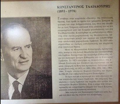 ΄΄Καφέ – ουζερί΄΄ Γιώργος Κατσιάβαλος – Έτσι τιμάται ο αείμνηστος Υπουργός μας Κώστας Ταλιαδούρης