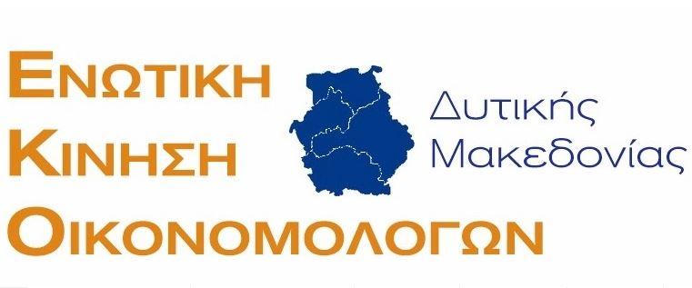 Ενωτική Κίνηση Οικονομολόγων Δυτικής Μακεδονίας: Πολλά ερωτηματικά προκύπτουν από την προκήρυξη Λογιστικής Υποστήριξης του ΔΗΠΕΘΕ Κοζάνης