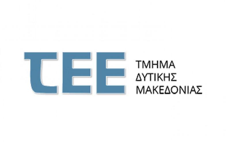 Tο ΤΕΕ Δυτικής Μακεδονίας για την απόφαση του ΥΠΕΚΑ για τα βιομηχανικά απόβλητα στη Δυτική Μακεδονία
