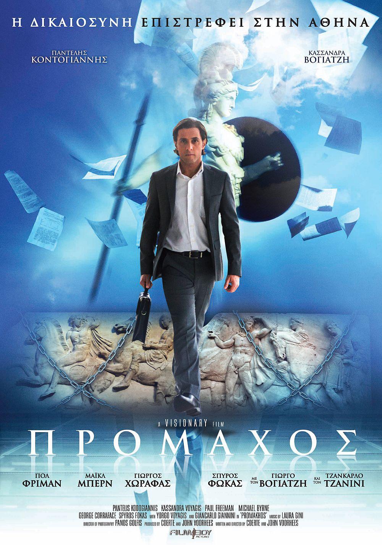 Η ταινία Πρόμαχος στα Γρεβενά –  Μία ταινία για την επιστροφή των γλυπτών του Παρθενώνα στην Ελλάδα