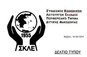 Εκλογοαπολογιστική συνέλευση του Συλλόγου  Κοινωνικών Λειτουργών (ΣΚΛΕ) Δυτ. Μακεδονίας