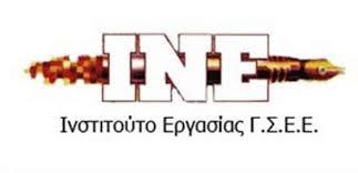 Ινστιτούτο Εργασίας ΓΣΕΕ : Τι είναι το Δίκτυο Πληροφόρησης και Συμβουλευτικής. Αφορά και τη Δυτική Μακεδονία