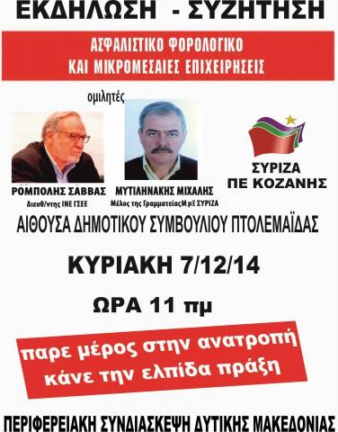 ΣΥΡΙΖΑ ΠΕ Κοζάνης: Ανοικτή πολιτική εκδήλωση στην Πτολεμαϊδα με θέμα: «ΑΣΦΑΛΙΣΤΙΚΟ, ΦΟΡΟΛΟΓΙΚΟ ΚΑΙ ΜΙΚΡΟΜΕΣΑΙΕΣ ΕΠΙΧΕΙΡΗΣΕΙΣ», την Κυριακή 17 Δεκεμβρίου