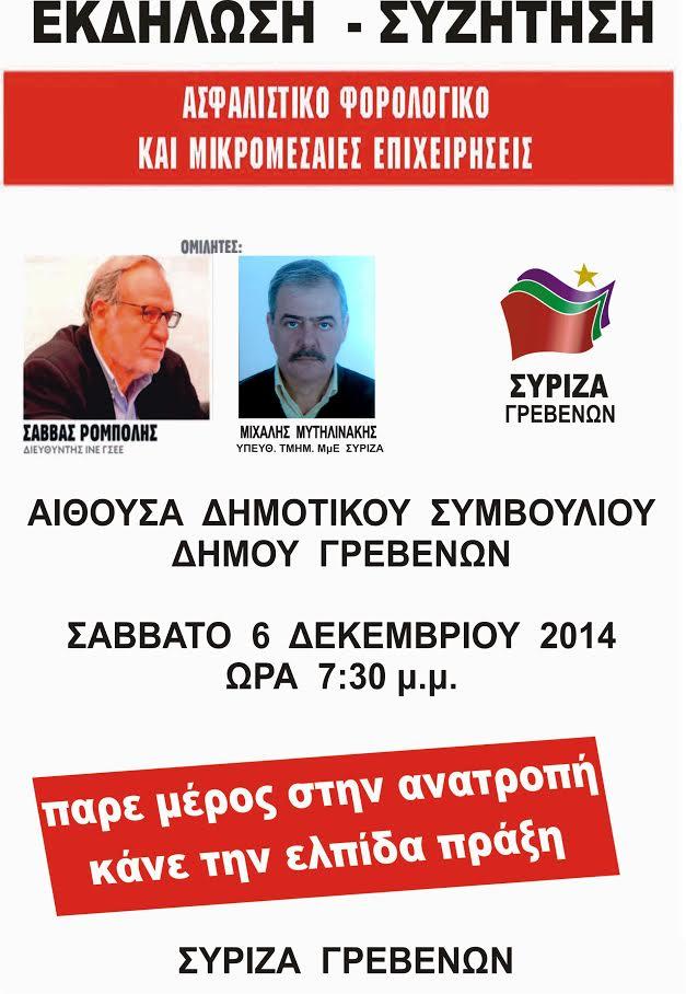 ΣΥΡΙΖΑ Γρεβενών: Ανοιχτή πολιτική εκδήλωση το Σάββατο 6 Δεκεμβρίου