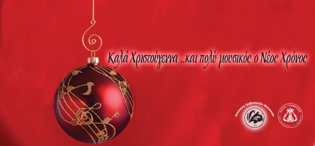 Σύλλογος Γρεβενιωτών μουσικών: Καλά Χριστούγεννα…και πολύ μουσικός ο Νέος Χρόνος!!