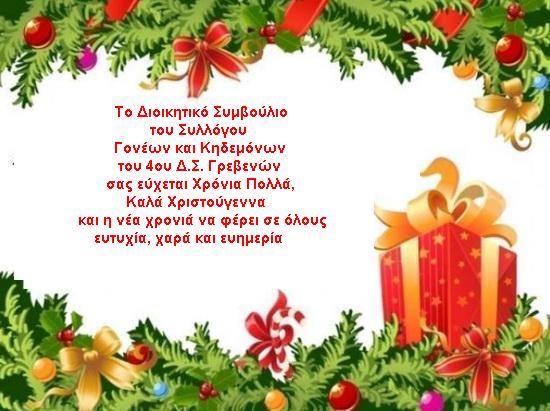 Χρόνια πολλά, καλά Χριστούγεννα από τον Σύλλογο γονέων και κηδεμόνων του 4ου Δημοτικού Σχολείου Γρεβενών