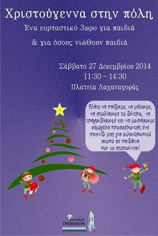 Δήμος Γρεβενών: Χριστουγεννιάτικη εκδήλωση για παιδιά