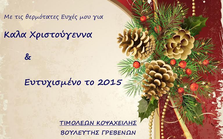 Ευχετήριο μήνυμα Βουλευτή Γρεβενών κ. Τ. Κοψαχείλη