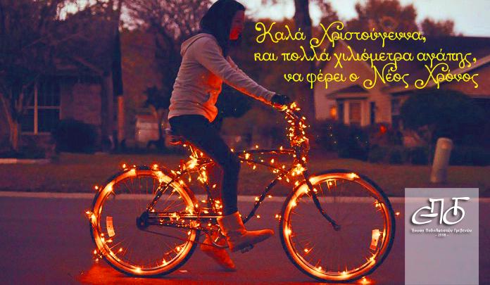 Ευχές Ενωσης Ποδηλατιστών Γρεβενών (ΕΠΟΓ)