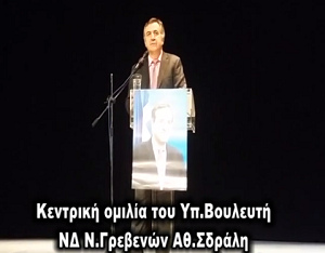 Κεντρική ομιλία του υπ. βουλευτή της ΝΔ  Γρεβενών Αθανάσιου Σδράλη (video)