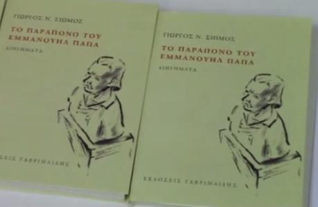 Παρουσίαση του βιβλίου του Γιώργου Σιώμου (video)