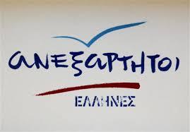 Δελτίο Τύπου της Συντονιστικής Επιτροπής Ανεξαρτήτων Ελλήνων Γρεβενών (Ευχαριστήριο εκλογικού αποτελέσματος)