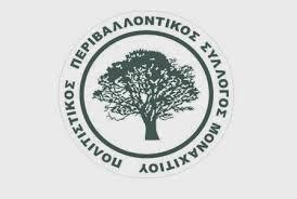 Ετήσια τακτική γενική συνέλευση του Πολιτιστικού Συλλόγου Μοναχιτίου