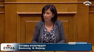 Δήλωση Ουζουνίδου Ευγενίας βουλευτή ΣΥΡΙΖΑ ΠΕ Κοζάνης