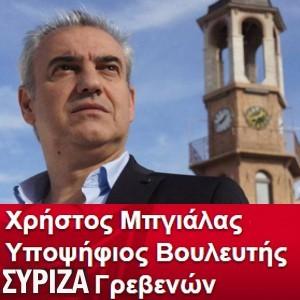 Ευχαριστήριο μήνυμα υπ. βουλευτή του ΣΥΡΙΖΑ Χρήστου Μπγιάλα