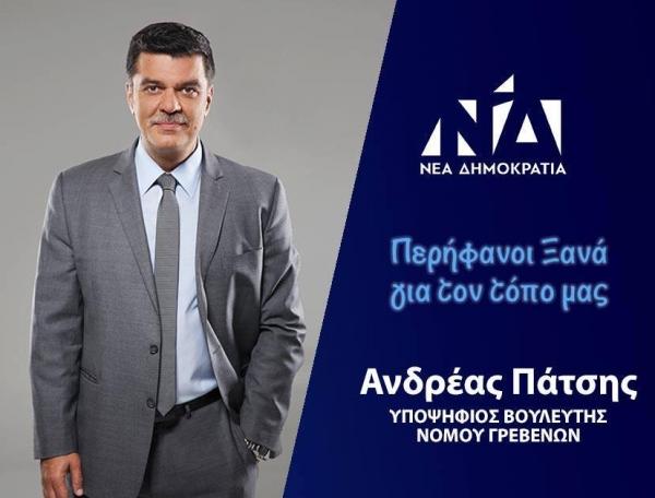 Μήνυμα από τον υποψ.Βουλευτή της Νέας Δημοκρατίας Ανδρέα Πάτση