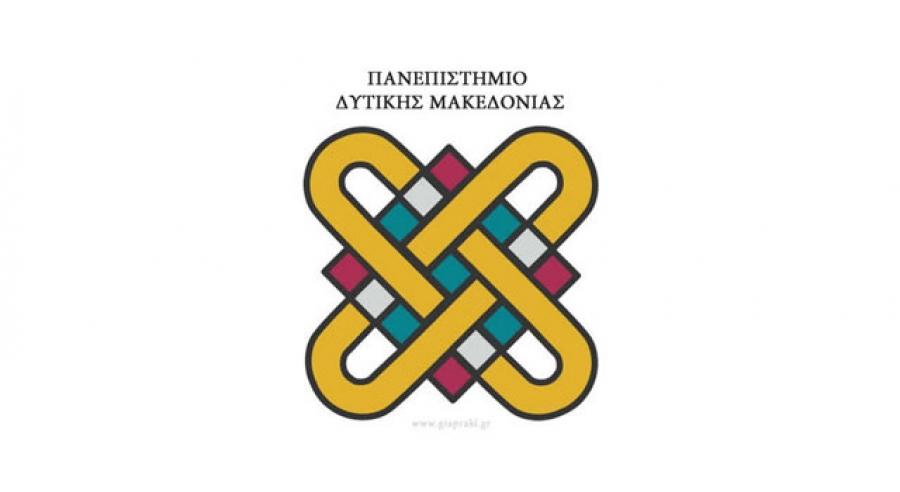 Διεθνής πρόσκληση εκδήλωσης ενδιαφέροντος για τη θέση του Πρύτανη του Πανεπιστημίου Δ.Μακεδονίας