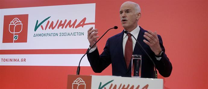Γρεβενά: Ανοιχτή συνάντηση του Κινήματος Δημοκρατών Σοσιαλιστών την Δευτέρα 5 Ιανουαρίου