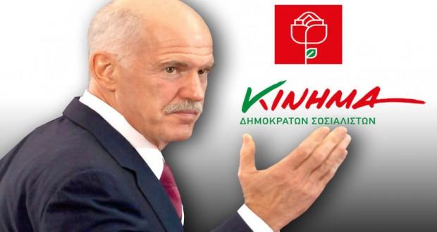Γρεβενά: Παρουσίαση του ψηφοδελτίου του Κινήματος Δημοκρατών Σοσιαλιστών