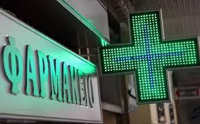 Περιφέρεια : Εξετάσεις για νέους φαρμακοποιούς