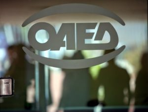 ΟΑΕΔ: Επιδοτούμενο πρόγραμμα για ανέργους – Από σήμερα 25 Ιουνίου οι αιτήσεις