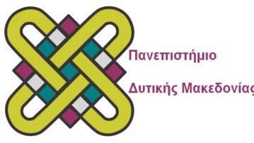 Πανεπιστήμιο Δυτικής Μακεδονίας:Παράταση της προθεσμίας υποβολής των αιτήσεων για το Δια-ιδρυματικό Πρόγραμμα Δια Βίου Μάθησης ετήσιας διάρκειας