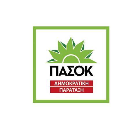 Ανακοίνωση υποψηφιοτήτων από το ΠΑΣΟΚ Γρεβενών – Το ΠΑΣΟΚ και η Δημοκρατική Παράταξη είναι εδώ