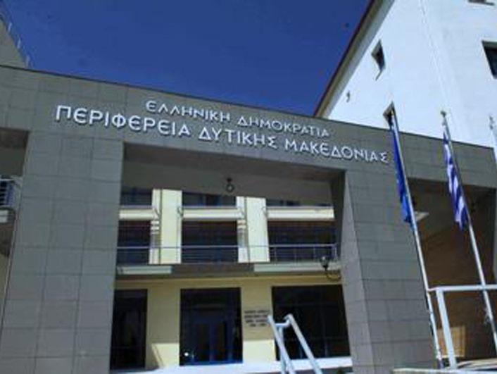 Συνεδριάζει το Περιφερειακό Συμβούλιο Δυτικής Μακεδονίας την Πέμπτη 25 Φεβρουαρίου
