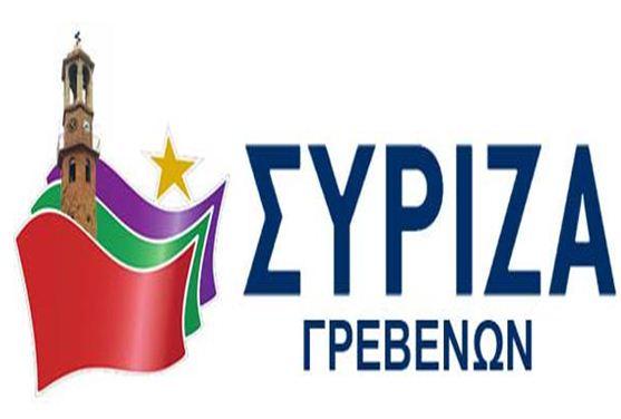 ΣΥΡΙΖΑ Γρεβενών: Μήνυμα  προς  το  Λαό  των  Γρεβενών