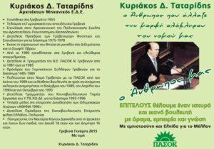 tataridis2015b