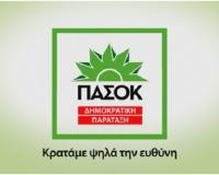 ΠΑΣΟΚ: Ποιος είναι ο Κυριάκος Ταταρίδης (φωτογραφίες)