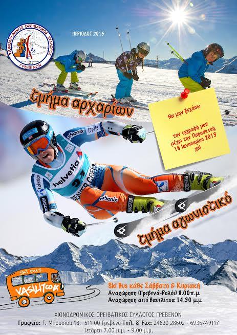 Έναρξη εγράφης στα τμήματα χιονοδρομίας του Χιονοδρομικού Ορειβατικού Συλλόγου Γρεβενών περιόδου 2015