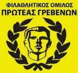 Κανονικά θα διεξαχθούν τα παιχνίδια στην ΕΠΣ Γρεβενών  – Λόγω των αποκριών δεν θα διεξαχθεί το πρωτάθλημα μπάσκετ Γ΄ Εθνικής