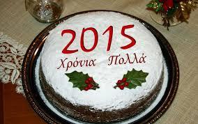 Κοπή της Πρωτοχρονιάτικης πίτας του Συνδέσμου Σαμαριναίων Λάρισας