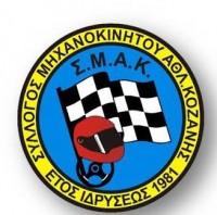 Ετήσια κοπή της πρωτοχρονιάτικης πίτας του Συλλόγου Μηχανοκίνητου Αθλητισμού Κοζάνης