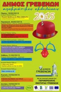 Αποκριάτικες εκδηλώσεις στον Δήμο Γρεβενών !!!