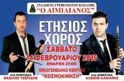 Ετήσιος χορός Συλλόγου Γρεβενιωτών Κοζάνης