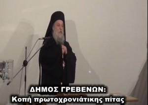 Δήμος Γρεβενών: Κοπή Πρωτοχρονιάτικης πίτας (video)