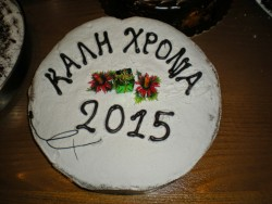 Με μεγάλη επιτυχία πραγματοποιήθηκε η κοπή της πρωτοχρονιάτικης πίτας του Τμήματος Παραδοσιακών Χορών του Δήμου Γρεβενών