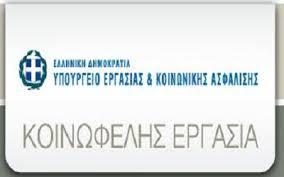 Τέλη Φεβρουαρίου ξεκινάει το Πρόγραμμα Κοινωφελούς Εργασίας στα Γρεβενά – 2.000 θέσεις επιπλέον ζητά η ΚΕΔΕ