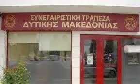 Ιδρύθηκε « Σύλλογος Επιχειρηματιών δανειοληπτών  μεριδιούχων Συνεταιριστικής Τράπεζας Δυτικής Μακεδονίας»