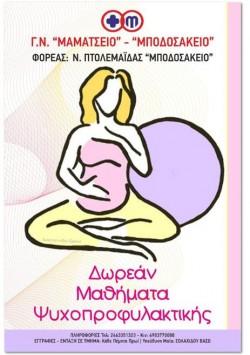 Νοσοκομείο Πτολεμαΐδας: Δωρεάν Μαθήματα προετοιμασίας εγκύου
