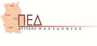 ΠΕΔ Δυτικής Μακεδονίας : Συνεδρίαση του Δ.Σ. τη Δευτέρα 9 Φεβρουαρίου
