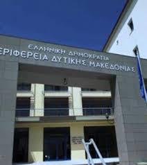 Περιφέρεια Δυτικής Μακεδονίας : Σύσκεψη για την αντιμετώπιση εκτάκτων αναγκών