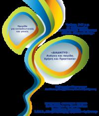 Δευτεροβάθμια Εκπαίδευση Γρεβενών: Ημερίδα για εκπαιδευτικούς και γονείς