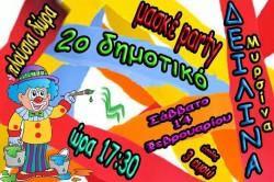 2ο Δημοτικό σχολείο Γρεβενών: Πάρτυ μασκέ το Σάββατο 14 Φεβρουαρίου