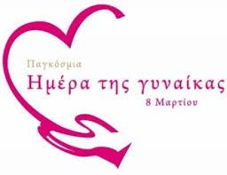 ΕΚΔΗΛΩΣΗ τη ΔΕΥΤΕΡΑ 9 ΜΑΡΤΗ στις 6:30 μμ στο ΦΟΥΑΓΙΕ ΤΟΥ ΚΕΝΤΡΟΥ ΠΟΛΙΤΙΣΜΟΥ Γρεβενών  για την Παγκόσμια Ημέρα της Γυναίκας