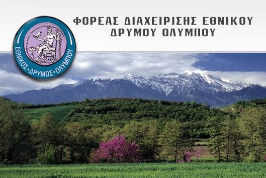 Διεθνές Συνέδριο για τον Όλυμπο